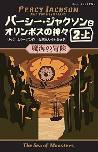 パーシー・ジャクソンとオリンポスの神々 魔海の冒険2-上 (静山社ペガサス文庫)