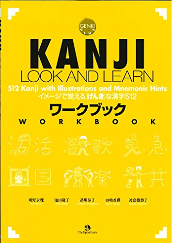 Title: KANJI LOOK+LEARN-WORKBOOK (English and Japanese Edition)