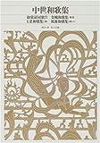 新編 日本古典文学全集49・中世和歌集 (新編日本古典文学全集)