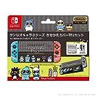 [任天堂ライセンス商品]サンリオキャラクターズ きせかえカバーTPUセットfor Nintendo Switch はぴだんぶい
