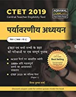 Ctet 2019 Paryavaraniya Addhyayan Text Book - Hindi