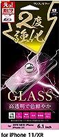 楽ピタ 2度強化ガラスフィルム 硬度9H 端割れ防止 画面鮮明 飛散防止 iPhone11 iPhoneXR対応 光沢タイプ i33BGLW