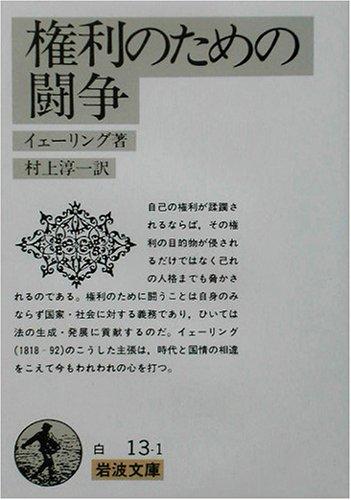 権利のための闘争 (岩波文庫) - イェーリング, Jhering,Rudolf Von, 淳一, 村上