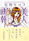 美人画報ハイパー (講談社文庫)