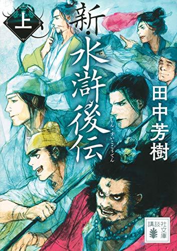 新・水滸後伝(上) (講談社文庫)