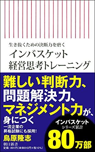 生き抜くための決断力を磨く インバスケット経営思考トレーニング (朝日新書)