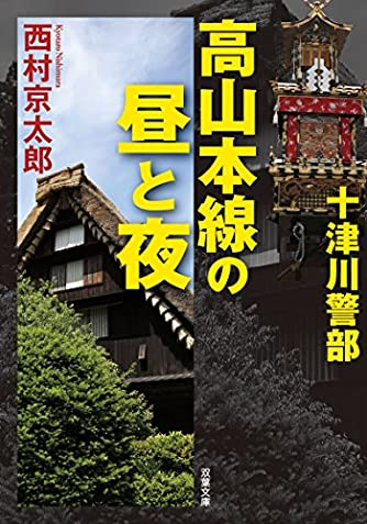 十津川警部 高山本線の昼と夜 (双葉文庫)