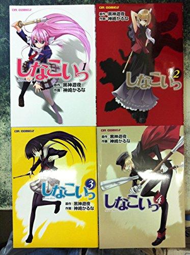しなこいっ コミック 全4巻完結セット (CR COMICS)