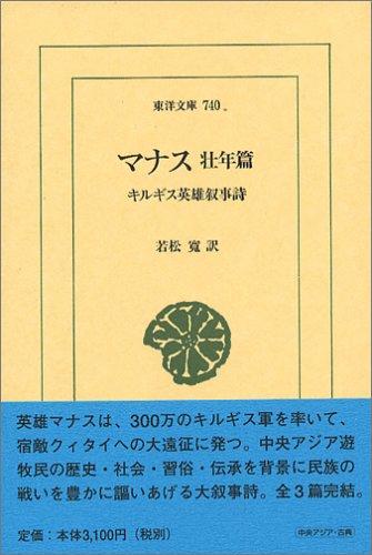 マナス 壮年篇―キルギス英雄叙事詩 (東洋文庫)