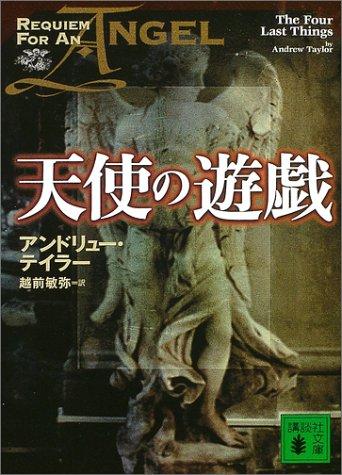 天使の遊戯 (講談社文庫)