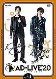 「AD-LIVE 2020」第4巻(小野賢章×木村良平)[ANSB-10217][DVD]