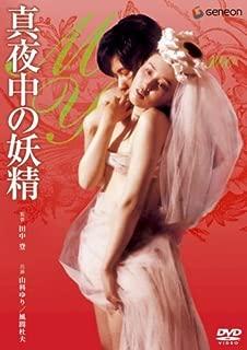 真夜中の妖精 [DVD]