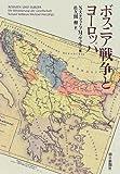 ボスニア戦争とヨーロッパ