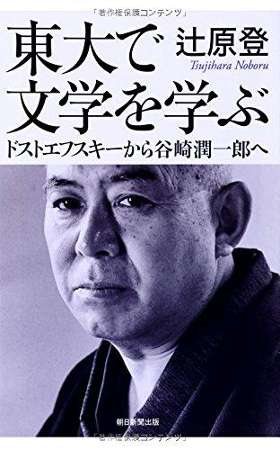 東大で文学を学ぶ ドストエフスキーから谷崎潤一郎へ (朝日選書)