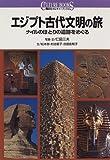 エジプト古代文明の旅―ナイルのほとりの遺跡をめぐる (講談社カルチャーブックス)