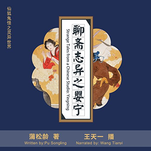 聊斋志异之婴宁 - 聊齋誌異之嬰寧 [Strange Tales from a Chinese Studio: Yingning] (Audio Drama) audiobook cover art