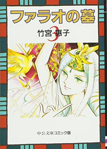 ファラオの墓 (3) (中公文庫—コミック版)