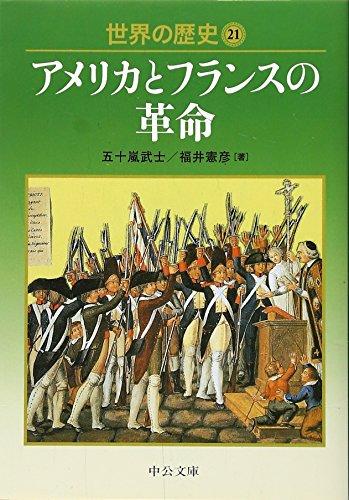 世界の歴史〈21〉アメリカとフランスの革命 (中公文庫)の詳細を見る