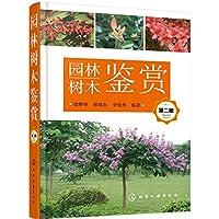 园林树木鉴赏(第二版)