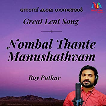 Nombal Thante Manushathvam - Single