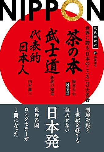 現代語新訳 世界に誇る「日本のこころ」3大名著 ──『茶の本』『武士道』『代表的日本人』 (フェニックスシリーズ)の詳細を見る