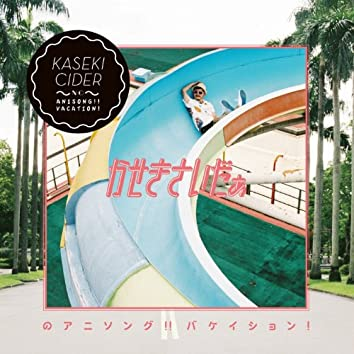 Kaseki Cider No Ani Song Vacation