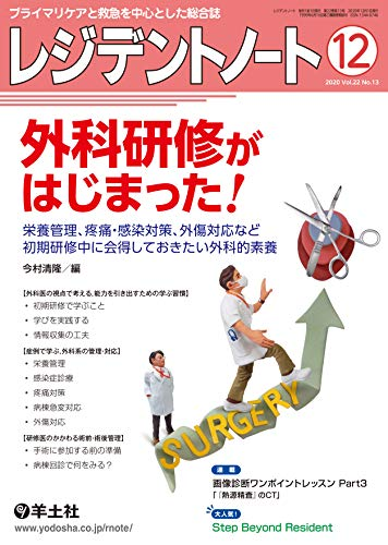 レジデントノート 2020年12月号 Vol.22 No.13 外科研修がはじまった!