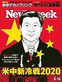 ニューズウィーク日本版 6/16号 特集 米中新冷戦2020