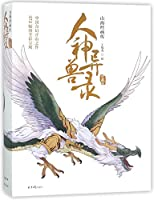 Picture Book of Classic of Mountains and Seas (Collector's Edition)(2 Volumes) (Chinese Edition)