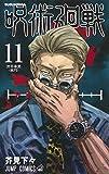 呪術廻戦 コミック 1-11巻セット