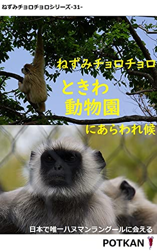 ねずみチョロチョロときわ動物園にあらわれ候 ねずみチョロチョロシリーズ