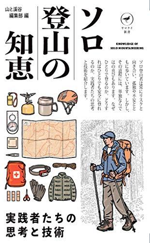 ヤマケイ新書 ソロ登山の知恵の詳細を見る