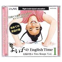 七田(しちだ)式 英語が身につくやさしいソング集 よい子のEnglish Time vol.1