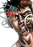 馬鹿者のすべて 1 (ヤングジャンプコミックス)