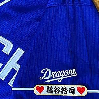 中日 ドラゴンズ 刺繍ワッペン 福谷 浩司 ネーム 袖 応援 ユニフォーム 応援...
