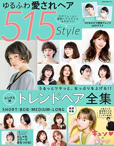 ゆるふわ愛されヘア 515style NEKO MOOK ヘアカタログシリーズ