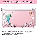 sslink ニンテンドー 3DS LL クリア ハード カバー フェアリー キラキラ 妖精 花柄 蝶