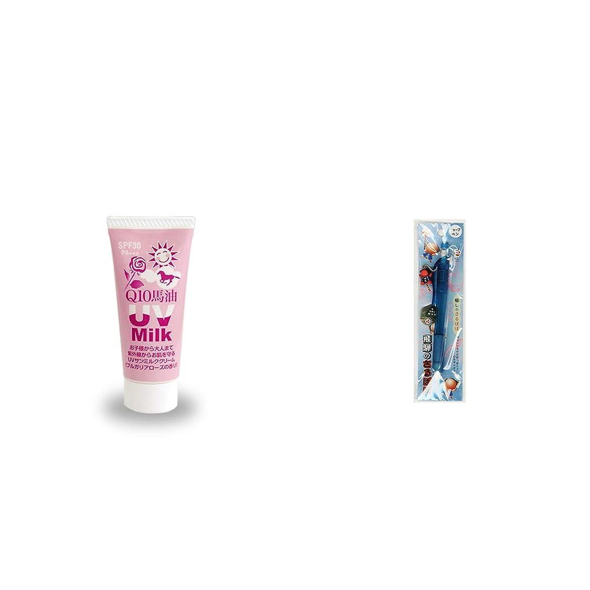 顔料クルーズディレイ[2点セット] 炭黒泉 Q10馬油 UVサンミルク[ブルガリアローズ](40g)?さるぼぼ 癒しシャープペン 【ブルー】