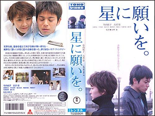 星に願いを。 [VHS] (2002) 竹内結子 吉沢悠