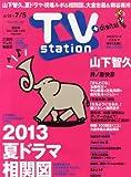 TV station (テレビステーション) 関東版 2013年 6/22号 [雑誌]