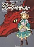 リリーとクイーン・ドラゴン (リリー・クエンチ冒険ファンタジー)