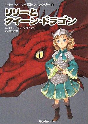 リリーとクイーン・ドラゴン (リリー・クエンチ冒険ファンタジー)の詳細を見る
