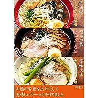 ラーメン 出雲たかはし 山陰ご当地麺紀行 らーめん 4食×3種