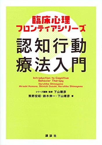 臨床心理フロンティアシリーズ 認知行動療法入門 (KS専門書)