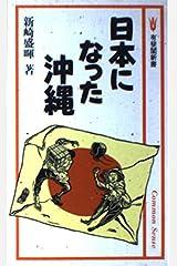日本になった沖縄 (有斐閣新書) 新書