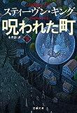 呪われた町 下 (文春文庫)