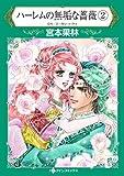 ハーレムの無垢な薔薇 2 (ハーレクインコミックス)