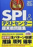 2017最新版 史上最強SPI&テストセンター超実戦問題集