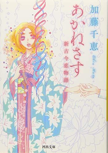 あかねさす――新古今恋物語 (河出文庫)