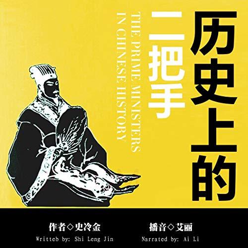 历史上的二把手 - 歷史上的二把手 [The Prime Ministers in Chinese History] cover art